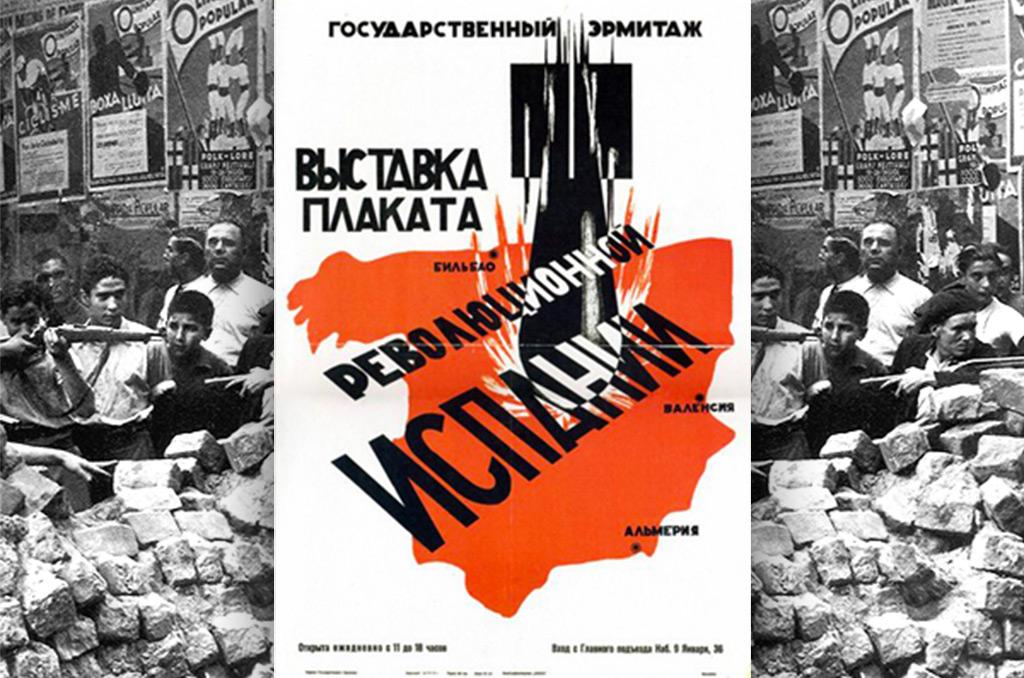 Barcelone, 19 Juillet 1936 et affiche d'une exposition des placards de « l'Espagne révolutionnaire » au Musée de l'Ermitage (Leningrad, URSS), 1936 ©wikimedia